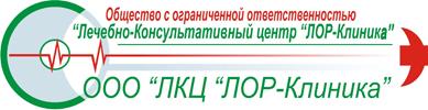 ООО ЛКЦ ЛОР-Клиника