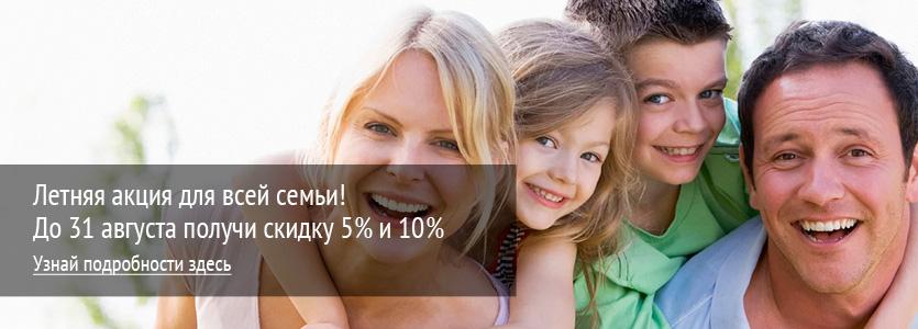 Летняя акция для всей семьи в клинике