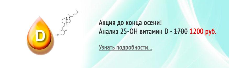 24-OH витамин D