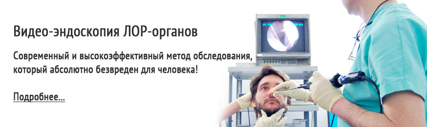 Видеоэндоскопия ЛОР-органов