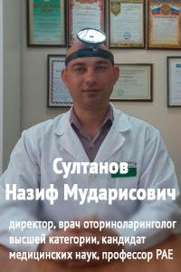 Султанов Назиф Мударисович