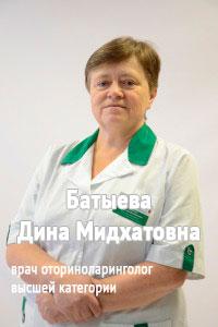 Батыева Дина Мидхатовна