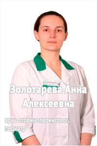Золотарева Анна Алексеевна