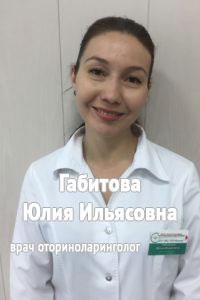 Габитова Юлия Ильясовна