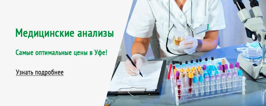 Медицинские анализы в Уфе