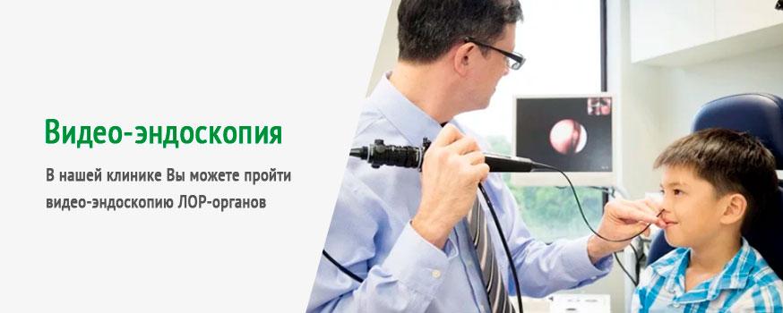 Видео-эндоскопия ЛОР-органов в Уфе