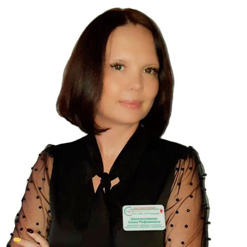 Шайхлисламова Алина Рифкатовна
